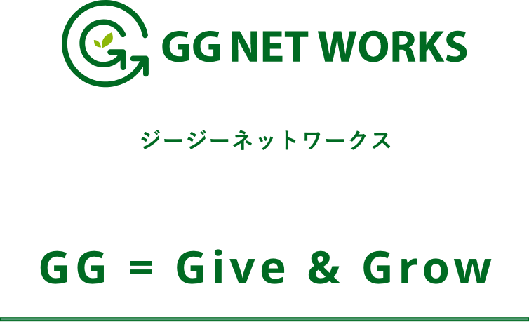 GG Networks ジージーネットワークス GG= Give & Grow