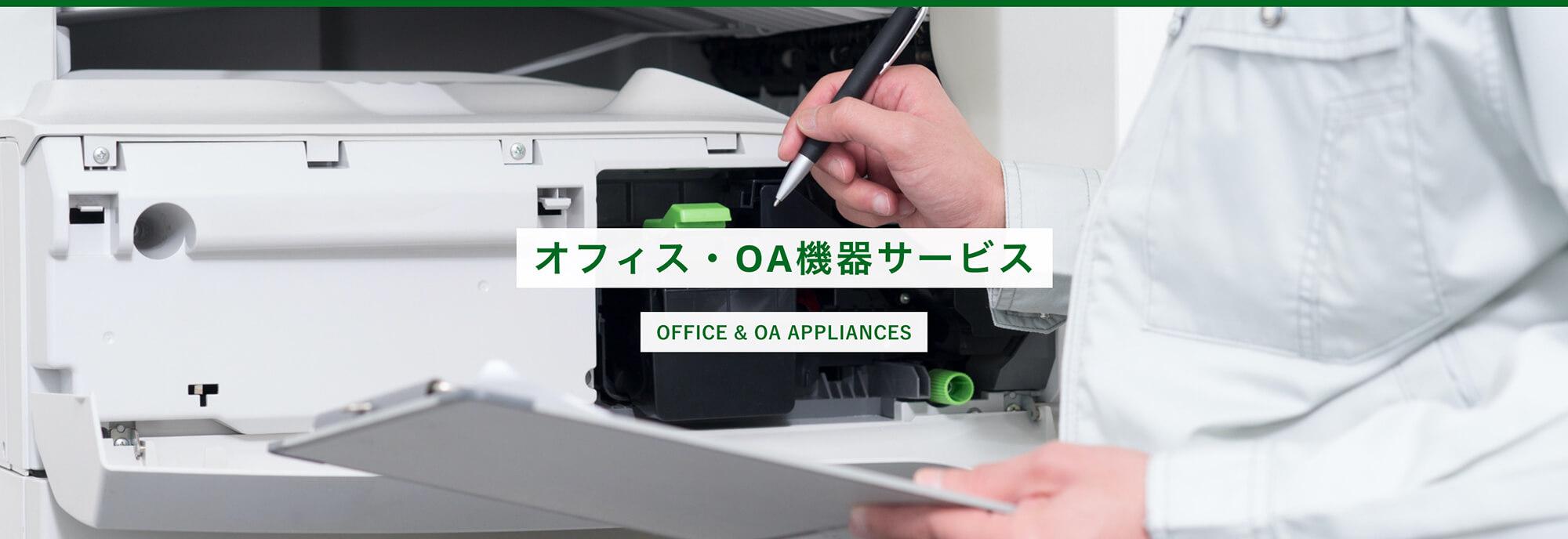 オフィス・OA機器サービス