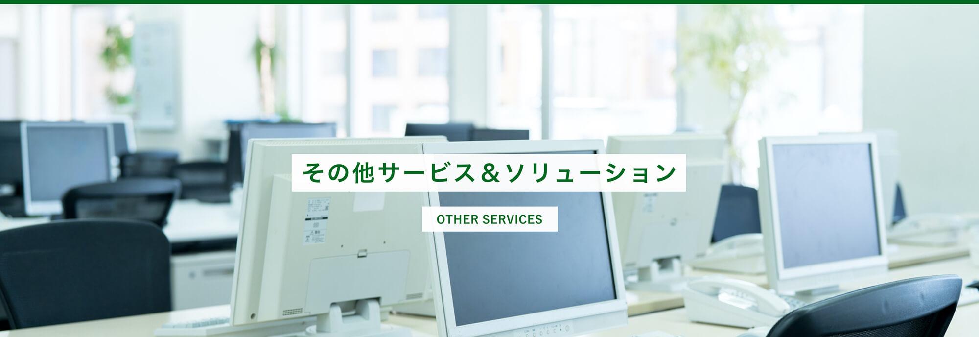 その他サービス&ソリューション