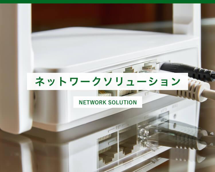 ネットワークソリューション