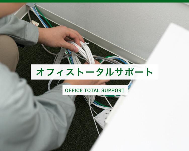 オフィストータルサポート