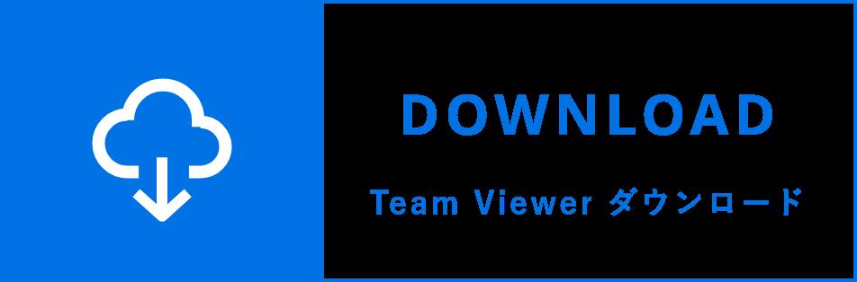 DOWNLOAD TeamViewer ダウンロード